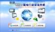 眼鏡店WebPOS雲端系統